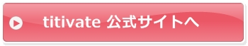 titivate公式サイトへ